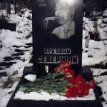 Могила и надгробье Аркадия Северного