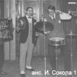 Леня Бурд, Виля, Д.Шварц, И.Сокол