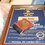 Диплом и медаль лауреата премии Маэстро шансона
