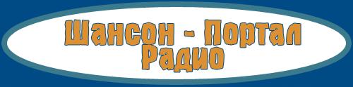 Шансон - Портал - Радио