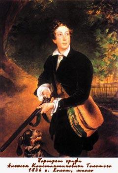 Портрет графа Алексея Константиновича Толстого 1836 г. Холст, масло