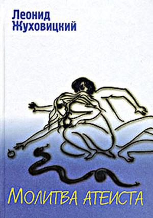 книга Леонида Жуховицкого 'Молитва атеиста'