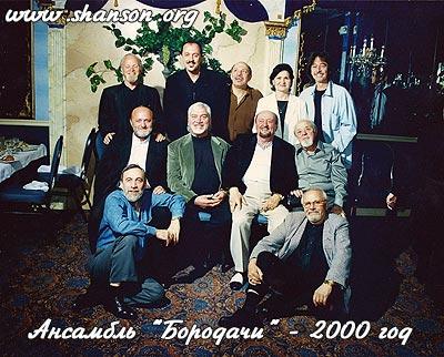 Ансамбль «Бородачи»