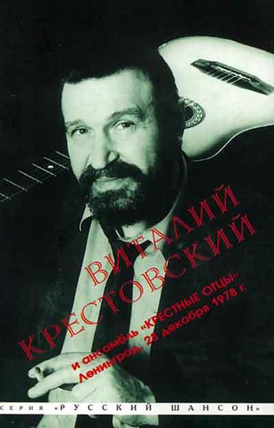 Виталий Крестовский