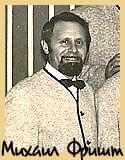 Михаил Фришт