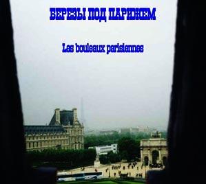 Обложка диска - Березы под Парижем