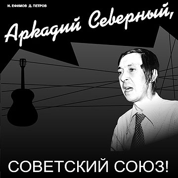 Аркадий Северный, Советский Союз!