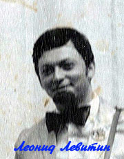 Леонид Левитин