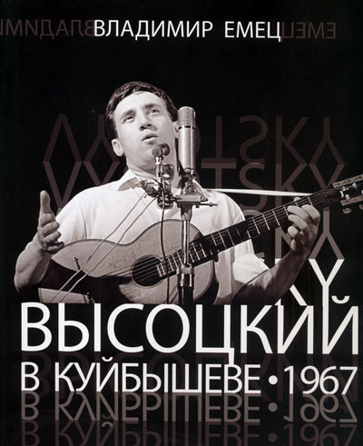����� '�������� � ��������� - 1967', ����� �. ����, ������ - 2008 �.