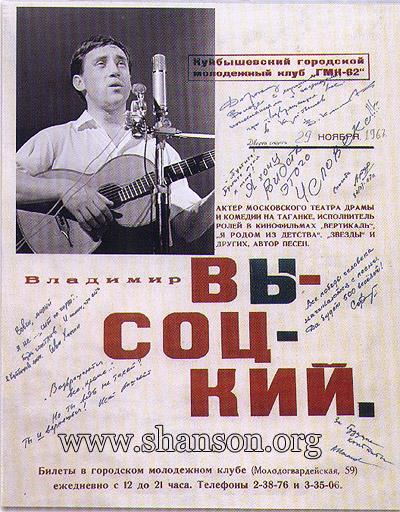 Афиша концерта В. Высоцкого в куйбышевском Дворце спорта 29.11.1967