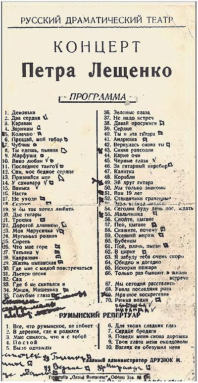 Программа концерта в Русском драматическом театре