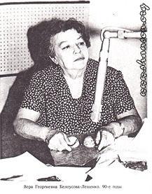 В. Г. Белоусова-Лещенко