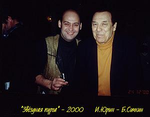 Игорь Юрин и Борис Сичкин