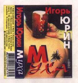 Игорь Юрин - Муха