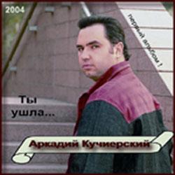 Аркадий Кучиерский - Ты ушла...