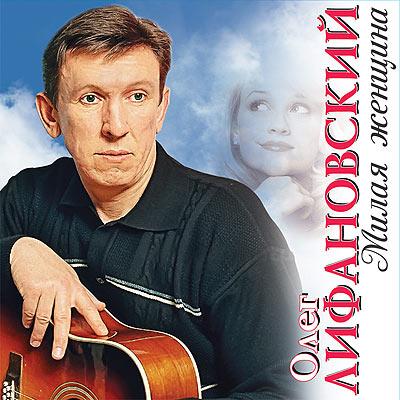 Олег Лифановский – альбом «Милая женщина»