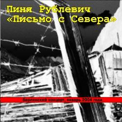 Андрей Рублевич - Письмо с Севера