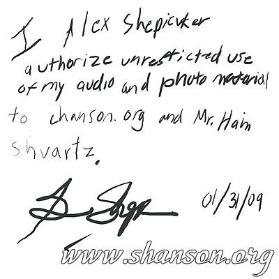 Разрешение Александра Шепиевкера на публикацию музыкальных файлов и фотоматериалов