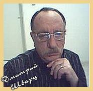 Дмитрий Шварц