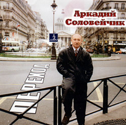 Аркадий Соловейчик - альбом переход