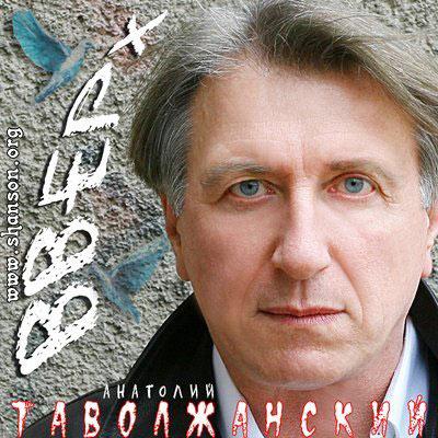 Анатолий Таволжанский