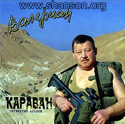 Валериан - Караван