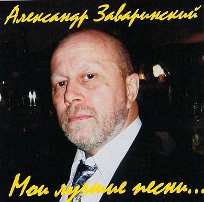 Алексанр Заваринский - Мои лучшие песни