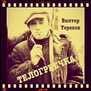Виктор Терехов - Телогреечка