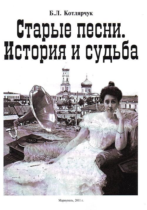 Котлярчук Б.Л. - «Старые песни. История и судьба»