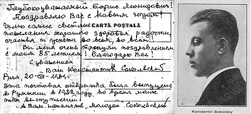 Борис Котлярчук и Константин Сокольский