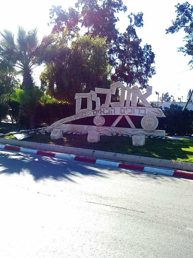 Стела при въезде в Офаким