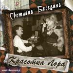 """Сетлана Беседина в альбоме """"Красотка Лора"""""""