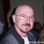Михаил Герштейн (Масик Герт)