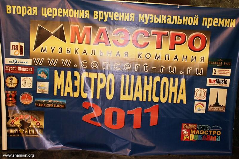 Баннер организатора фестиваля компании Маэстро
