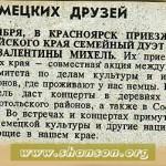 Александр Михель
