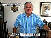 Алик Ошмянский