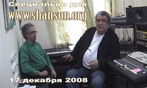 Борис Давидян (Бока) и Ефим Шуб
