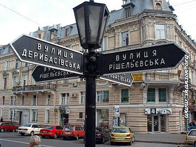 А как у бабушки-старушки на Дерибасовской угол Ришельевской ...отобрали честь