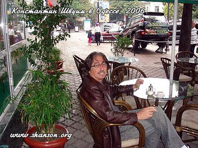 Константин Швуим, Одесса, 2006 год