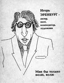 Игорь Эренбург