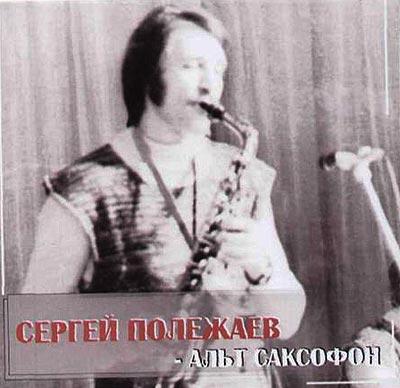 Сергей Михайлович Полежаев