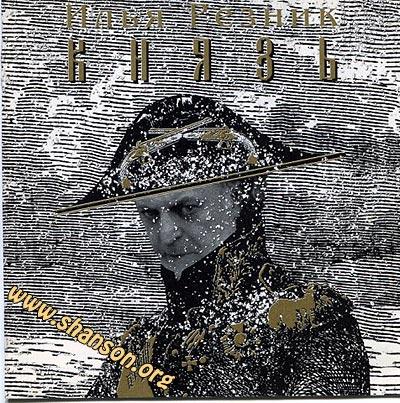 Альбом «Князь»