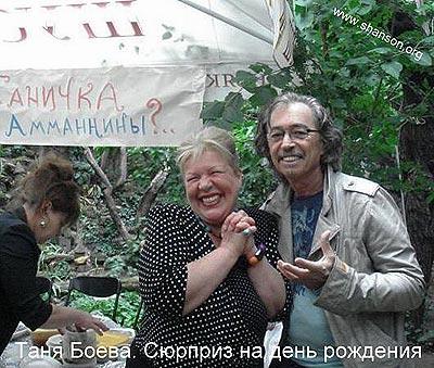 К. Швуим и Т. Боева
