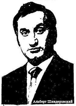 Альберт Шендеровский