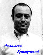 Анатолий Крашунский