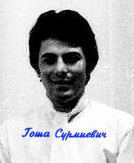 Гоша Сурмиевич