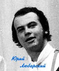 Юра Любарский