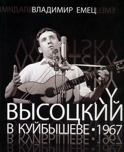 Книга 'Высоцкий в Куйбышеве - 1967', автор В. Емец, Самара - 2008 г.