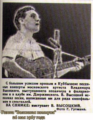 Заметка в Куйбышевской газете Волжская коммуна