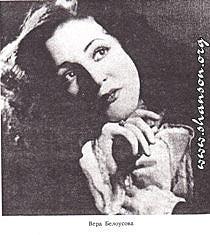 Вера Белоусова